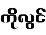 https://www.automobiledirectory.com.mm/digital-packages/files/4f8596c4-d0ba-4c70-9099-96f902f7442a/Logo/Ko-Lwin_Workshops_%28A%29_122-logo.jpg