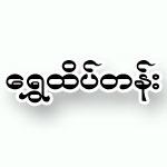 Shwe Htate Tan Body Paint Workshops