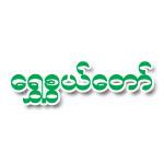 https://www.automobiledirectory.com.mm/digital-packages/files/76bed586-50e8-4f11-aad8-14f10e75f3c9/Logo/Logo.jpg