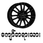 Kyaw Brother Car Servicing Equipment