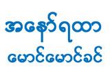 Anawrahta Maung Maung Khin Wheels, Tyres & Tubes